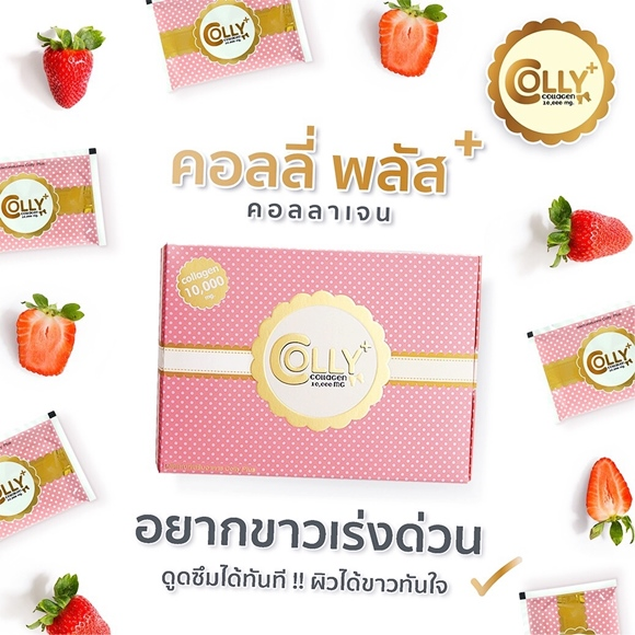 colly plus collagen ผิวขาวใส
