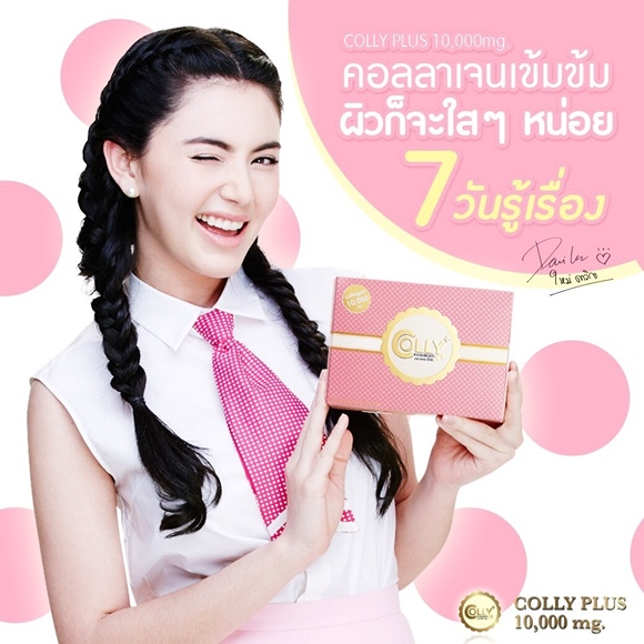 colly plus collagen ใหม่ดาวิกา