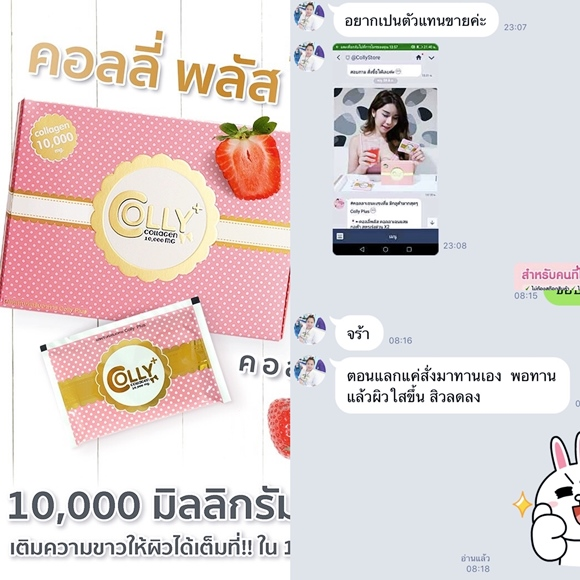 review colly plus collagen จากลูกค้า