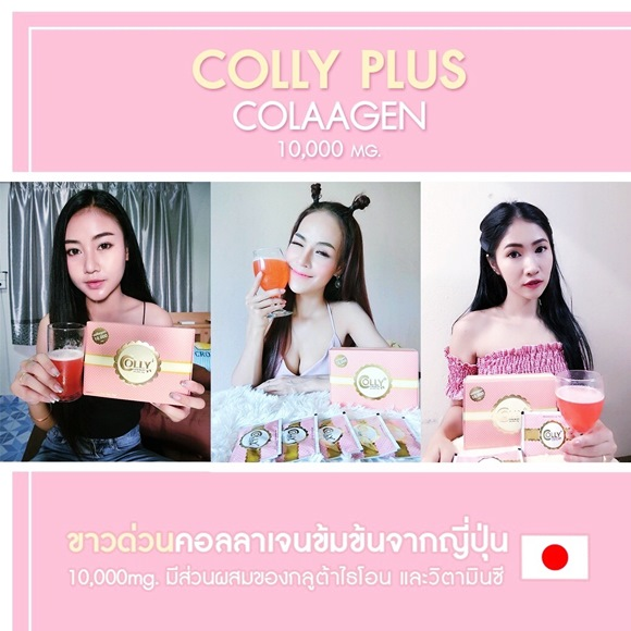 review colly plus collagen ผิวขาวใส