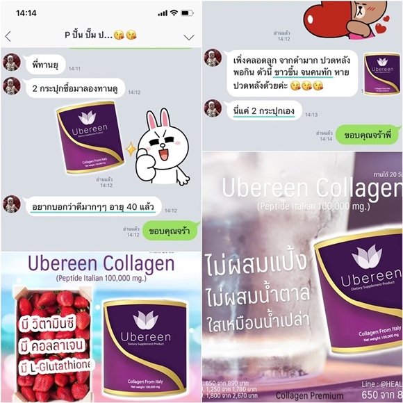 Review Ubereen Collagen อายุ-40